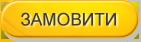 Замовити ламінат, паркетну дошку онлайн